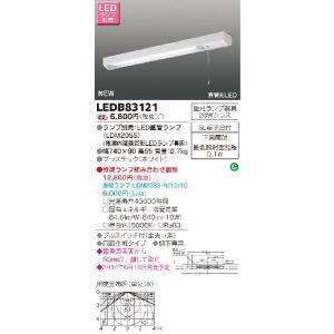 東芝 LEDキッチンライト 流し元灯 LEDB83121|tekarimasenka