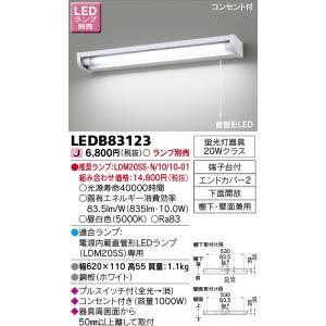 東芝 LEDB83123 LEDキッチンライト 流し元灯 20Wタイプ ランプ別売|tekarimasenka