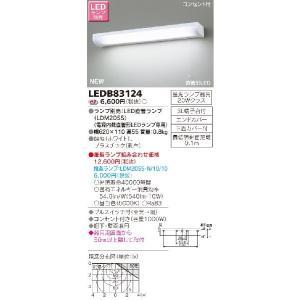 東芝 LEDB83124 LEDキッチンライト 流し元灯 20Wタイプ ランプ別売|tekarimasenka