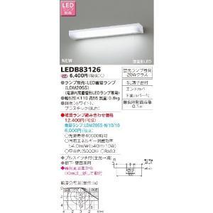 東芝 LEDB83126 LEDキッチンライト 流し元灯 20Wタイプ ランプ別売|tekarimasenka