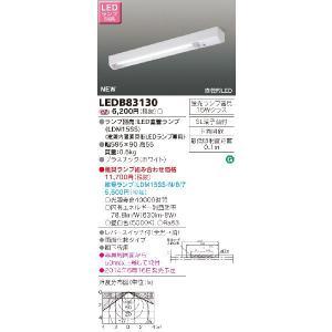 LED流し元灯 LEDB83130東芝|tekarimasenka