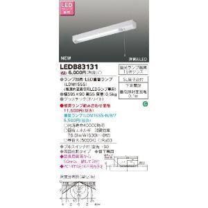LEDキッチンライト 東芝 流し元灯 LEDB83131|tekarimasenka