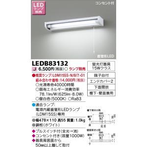 東芝 LEDB83132 LEDキッチンライト 流し元灯 15Wタイプ ランプ別売|tekarimasenka