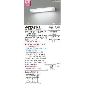東芝 LEDB83133 LEDキッチンライト 流し元灯 15Wタイプ ランプ別売|tekarimasenka