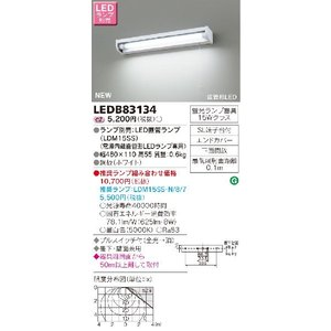 東芝 LEDB83134 LEDキッチンライト 流し元灯 15Wタイプ ランプ別売|tekarimasenka