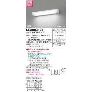 東芝 LEDB83135 LEDキッチンライト 流し元灯 15Wタイプ ランプ別売|tekarimasenka