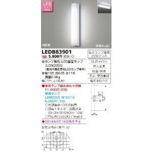 <P2倍> LEDブラケット LEDB83901 東芝