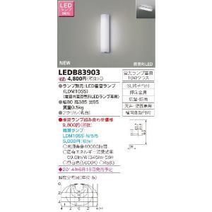 <1万円以上送料無料> LEDブラケット LEDB83903 東芝|tekarimasenka