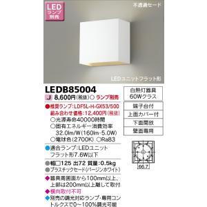 <1万円以上送料無料> ブラケット 東芝照明器具  LEDB85004|tekarimasenka