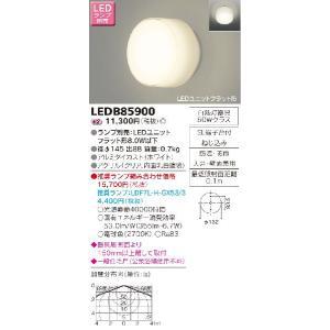 LED浴室灯 東芝照明器具  LEDB85900 tekarimasenka