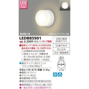 LED浴室灯 東芝照明器具  LEDB85901 tekarimasenka