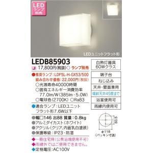LED浴室灯 東芝照明器具  LEDB85903 tekarimasenka
