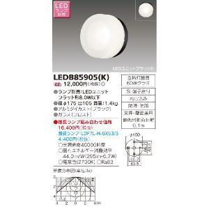 東芝照明器具エクステリア  LEDB85905(K) [LEDB85905K]|tekarimasenka