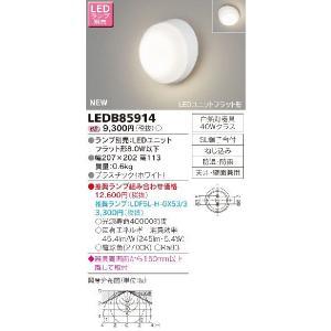 LED浴室灯 TOSHIBA  東芝 LEDB85914  天井・壁面兼用 tekarimasenka