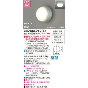 <1万円以上送料無料> 東芝 (TOSHIBA)   LEDB86910(S)   防水形 LEDユニット「フラット形」・「ドーム形」専用 屋外用ブラケット シルバー  (LEDB86910S)|tekarimasenka