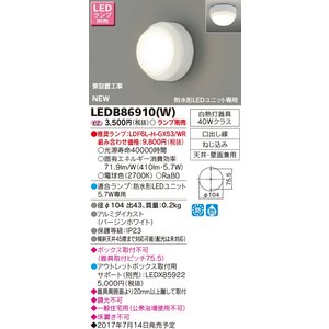<1万円以上送料無料> 東芝 (TOSHIBA)   LEDB86910(W)   防水形 LEDユニット「フラット形」・「ドーム形」専用 屋外用ブラケット  (LEDB86910W)|tekarimasenka