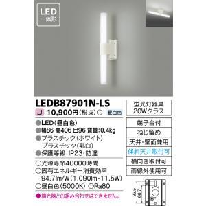 <1万円以上送料無料> 東芝 LEDB87901N-LS 『LEDB87901NLS』 LED一体形 ポーチ灯(昼白色) 20Wタイプ|tekarimasenka