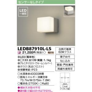 東芝  LEDB87910L-LS  (LEDB87910LLS)   LED屋外ブラケット|tekarimasenka