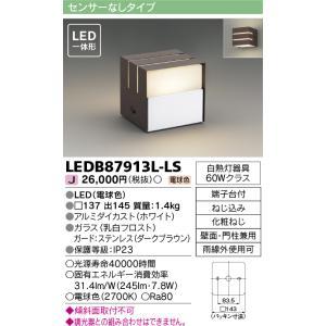 東芝  LEDB87913L-LS  (LEDB87913LLS)  LED屋外ブラケット|tekarimasenka