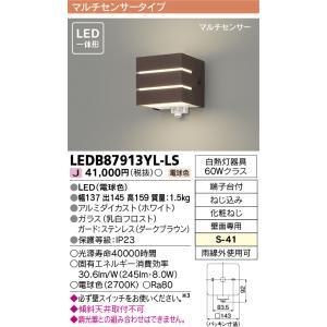 東芝  LEDB87913YL-LS  (LEDB87913YLLS)  LED屋外ブラケット|tekarimasenka