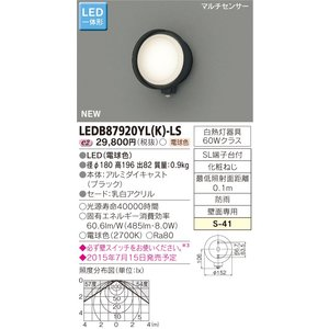 <1万円以上送料無料> 東芝  LEDB87920YL(K)-LS   (LEDB87920YLKLS)   LED屋外ブラケット|tekarimasenka