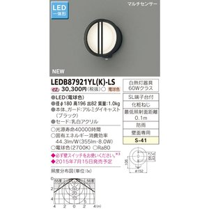 東芝   LEDB87921YL(K)-LS  (LEDB87921YLKLS)   LED屋外ブラケット|tekarimasenka