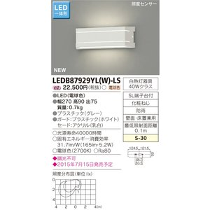 メーカー在庫限品 東芝  LEDB87929YL(W)-LS  (LEDB87929YLWLS)  LED屋外ブラケット|tekarimasenka