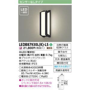 東芝   LEDB87930L(K)-LS   (LEDB87930LKLS)  LED屋外ブラケット|tekarimasenka