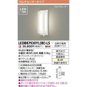 東芝  LEDB87930YL(W)-LS  (LEDB87930YLWLS)  LED屋外ブラケット|tekarimasenka
