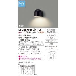 メーカー在庫限品 東芝  LEDB87935L(K)-LS  (LEDB87935LKLS)  LED屋外ブラケット|tekarimasenka