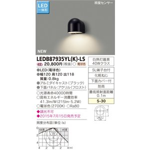 メーカー在庫限品 東芝  LEDB87935YL(K)-LS  (LEDB87935YLKLS)  LED屋外ブラケット|tekarimasenka
