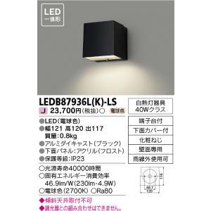 東芝 LEDB87936L(K)-LS  (LEDB87936LKLS) LED屋外ブラケット|tekarimasenka
