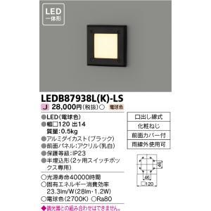 東芝   LEDB87938L(K)-LS  (LEDB87938LKLS)  LED屋外ブラケット|tekarimasenka