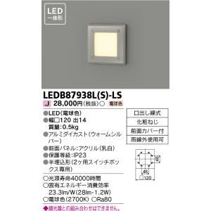東芝  LEDB87938L(S)-LS  (LEDB87938LSLS)  LED屋外ブラケット|tekarimasenka