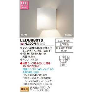 <1万円以上送料無料> 東芝照明器具ブラケット  LEDB88019|tekarimasenka
