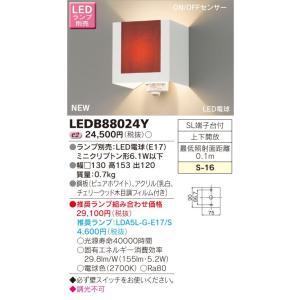 東芝 LEDB88024Y LEDベースライト ブラケット ON/OFFセンサー付 ランプ別売|tekarimasenka