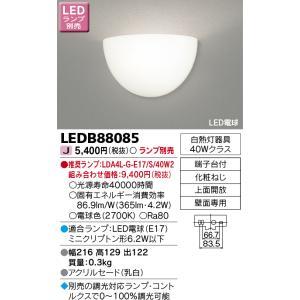 <1万円以上送料無料> 東芝 LEDB88085 ブラケット ランプ別売 LED|tekarimasenka