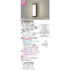 東芝 LEDB88916 アウトドア ブラケット 外灯 ランプ別売|tekarimasenka