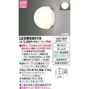 <1万円以上送料無料> 東芝 LEDB88919 LED電球ポーチ灯  ※ランプ別売り|tekarimasenka