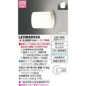 <1万円以上送料無料> 東芝 LEDB88920 LED電球ポーチ灯  ※ランプ別売り |tekarimasenka