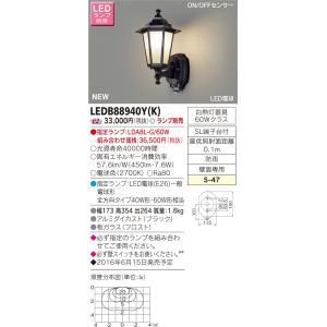 東芝 LEDB88940Y(K) (LEDB88940YK)  LEDアウトドアブラケットランプ別売|tekarimasenka
