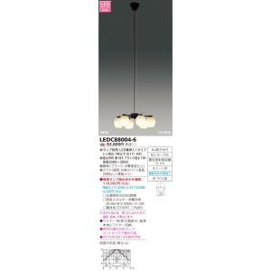 東芝 LEDC88004-6 『LEDC880046』 シャンデリア ランプ別売 LED|tekarimasenka