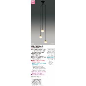 メーカー在庫限品 東芝ライテック(TOSHIBA) LEDC88004-3 (LEDC880043)  LEDシャンデリア ※ランプ別売|tekarimasenka