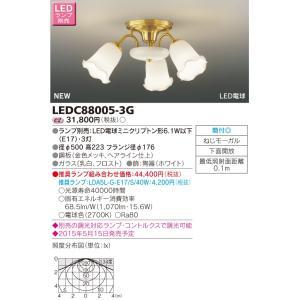 東芝 LEDC88005-3G 『LEDC880053G』シャンデリア ランプ別売|tekarimasenka