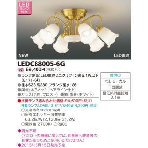 東芝ライテック(TOSHIBA)       LEDC88005-6G  ( LEDC880056G)  LEDシャンデリア|tekarimasenka