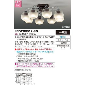 メーカー在庫限品 LEDシャンデリア TOSHIBA(東芝ライテック) LEDC88012-8G 『LEDC880128G』|tekarimasenka