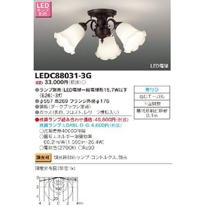 LEDシャンデリア TOSHIBA(東芝ライテック) LEDC88031-3G 『LEDC880313G』|tekarimasenka