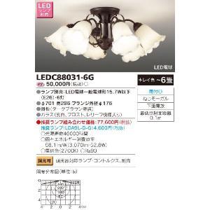 LEDシャンデリア TOSHIBA(東芝ライテック) LEDC88031-6G 『LEDC880316G』|tekarimasenka