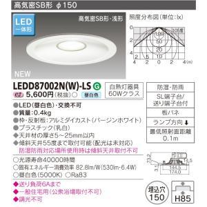 <1万円以上送料無料> 東芝 LEDD87002N(W)-LS 『LEDD87002NWLS』 LEDダウンライト 60Wクラス  昼白色 tekarimasenka