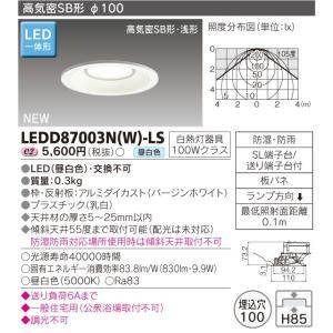 <ポイント3倍> 東芝 LEDD87003N(W)-LS 『LEDD87003NWLS』 LEDダウンライト 100Wクラス 昼白色「LEDD87003NW-LS」
